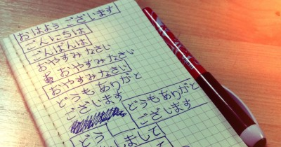 Japanese Language Beginners