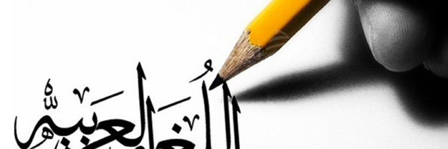 Arabic Language- Continued